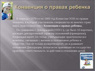 В период с 1979-го по 1989 год Комиссия ООН по правам человека, в которой у