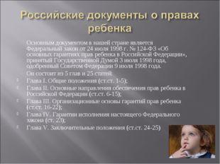 Основным документом в нашей стране является Федеральный закон от 24 июля 199