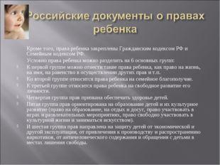 Кроме того, права ребенка закреплены Гражданским кодексом РФ и Семейным коде
