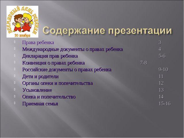 Права ребенка3 Международные документы о правах ребенка4 Декларация п...