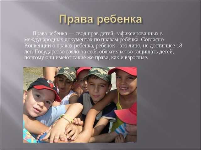 Права ребенка — свод прав детей, зафиксированных в международных документах...