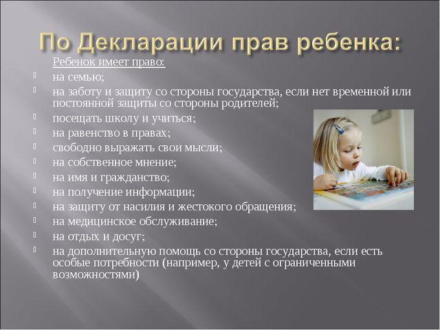 Ребенок имеет право: на семью; на заботу и защиту со стороны государства, ес...