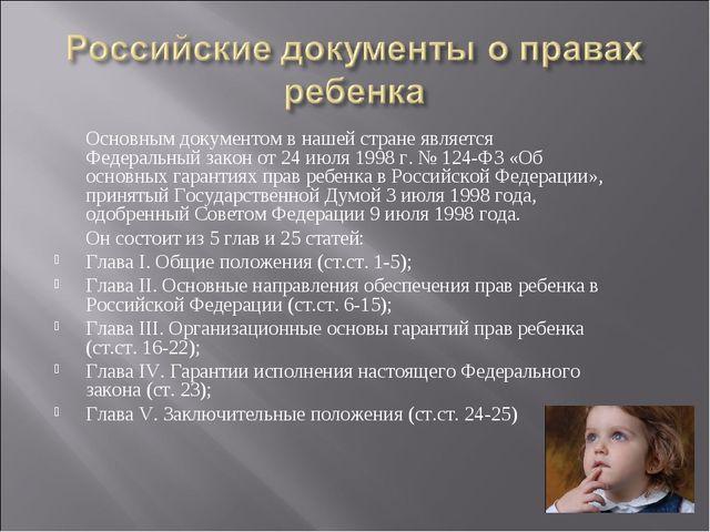 Основным документом в нашей стране является Федеральный закон от 24 июля 199...