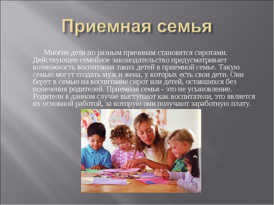 Многие дети по разным причинам становятся сиротами. Действующее семейное за...