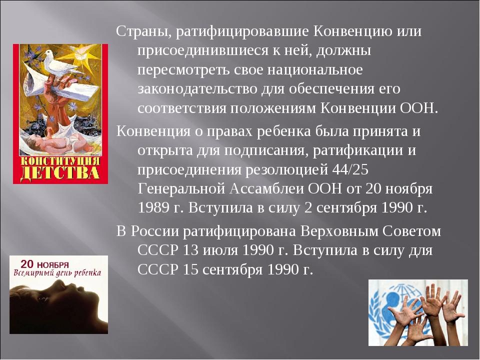 Страны, ратифицировавшие Конвенцию или присоединившиеся к ней, должны пересмо...