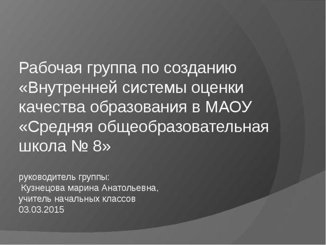 руководитель группы: Кузнецова марина Анатольевна, учитель начальных классов...