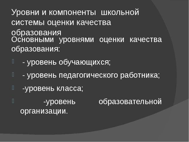 Уровни и компоненты школьной системы оценки качества образования Основными ур...