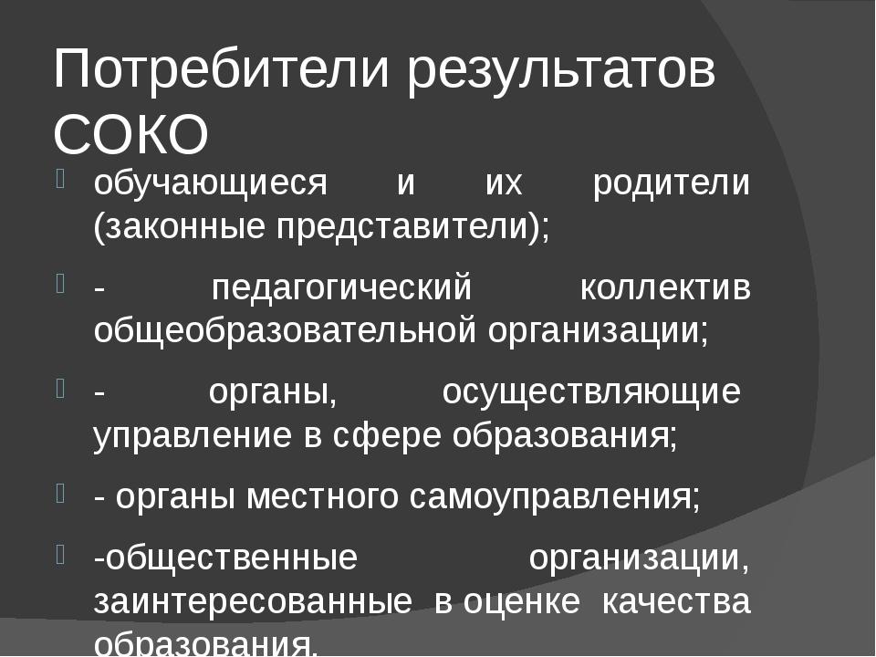 Потребители результатов СОКО обучающиеся и их родители (законные представител...