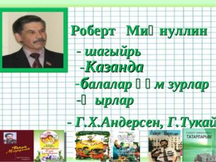 Роберт Миңнуллин - шагыйрь -Казанда -балалар һәм зурлар -җырлар - Г.Х.Андерс