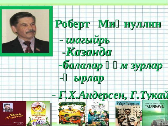 Роберт Миңнуллин - шагыйрь -Казанда -балалар һәм зурлар -җырлар - Г.Х.Андерс...