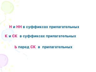 Н и НН в суффиксах прилагательных К и СК в суффиксах прилагательных Ь перед