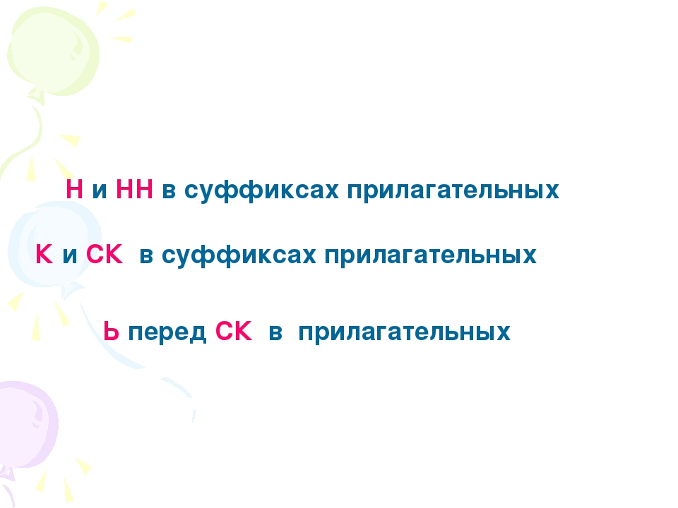 Н и НН в суффиксах прилагательных К и СК в суффиксах прилагательных Ь перед...