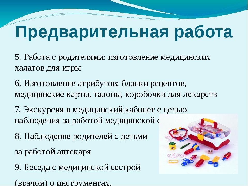 5. Работа с родителями: изготовление медицинских халатов для игры 6. Изготовл...