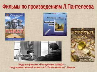 Кадр из фильма «Республика ШКИД» – по документальной повести Л. Пантелеева и