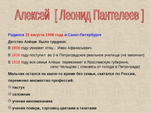 Родился 22 августа 1908 года в Санкт-Петербурге Детство Алёши было трудное: М