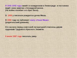 В 1941-1942 годы живёт в осажденном в Ленинграде и постоянно ведёт свои замет