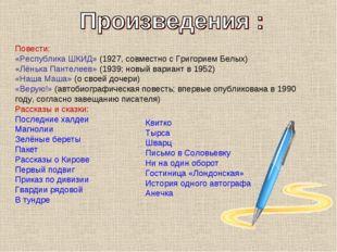 Повести: «Республика ШКИД» (1927, совместно с Григорием Белых) «Лёнька Пантел