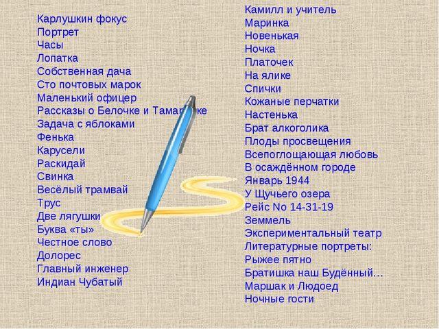 Карлушкин фокус Портрет Часы Лопатка Собственная дача Сто почтовых марок Мале...