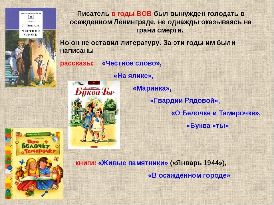 Писатель в годы ВОВ был вынужден голодать в осажденном Ленинграде, не однажды...