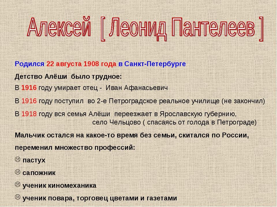 Родился 22 августа 1908 года в Санкт-Петербурге Детство Алёши было трудное: М...