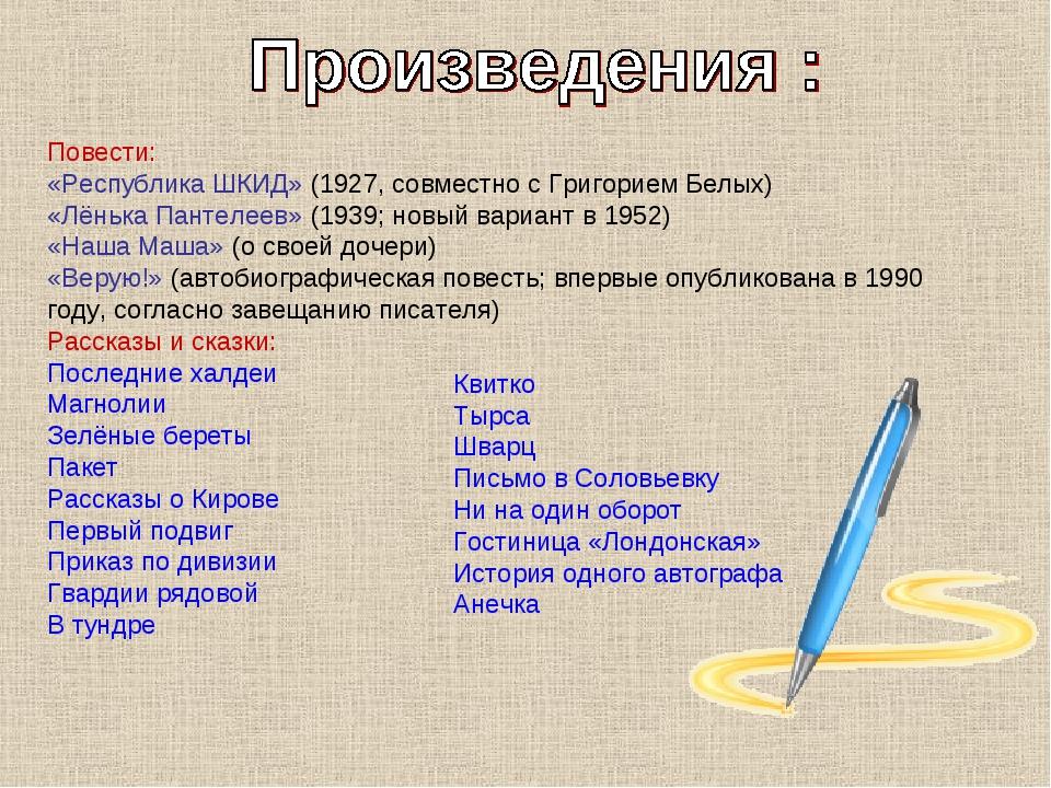 Повести: «Республика ШКИД» (1927, совместно с Григорием Белых) «Лёнька Пантел...
