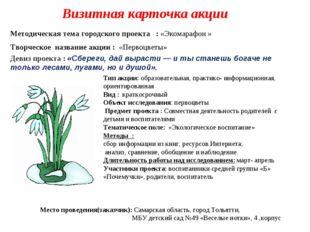 Визитная карточка акции Творческое название акции : «Первоцветы» Девиз проек