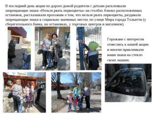 В последний день акции по дороге домой родители с детьми расклеивали запрещаю