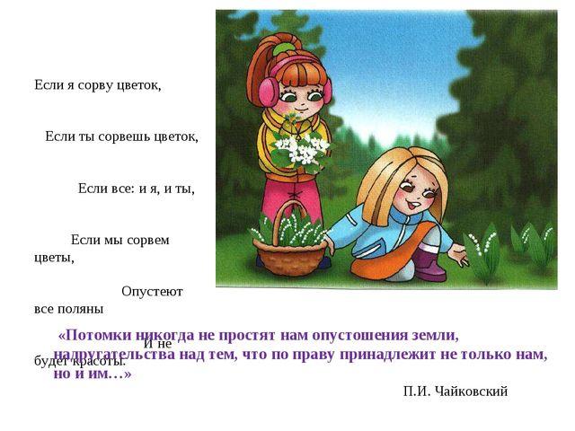 Если я сорву цветок, Если ты сорвешь цветок, Если все: и я, и ты, Если мы сор...