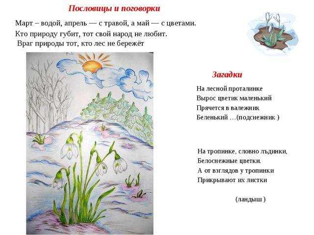 Пословицы и поговорки Март – водой, апрель — с травой, а май — с цветами. Кто...