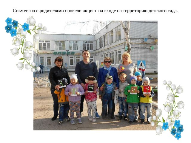 Совместно с родителями провели акцию на входе на территорию детского сада.