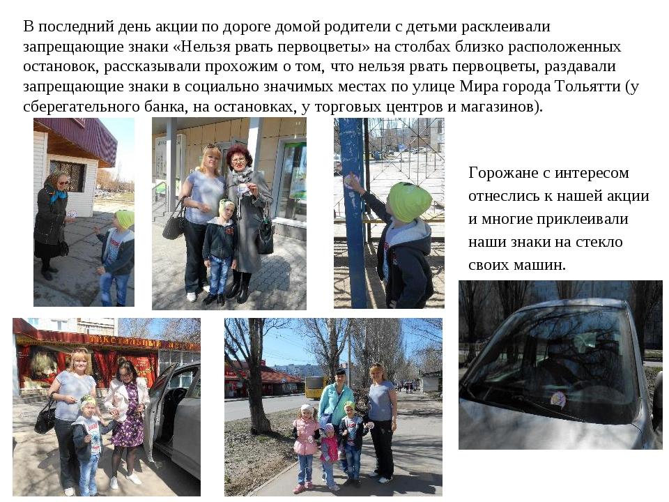 В последний день акции по дороге домой родители с детьми расклеивали запрещаю...
