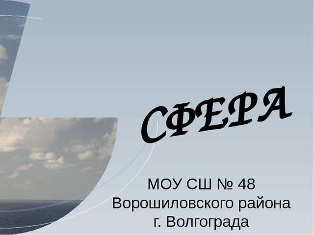 МОУ СШ № 48 Ворошиловского района г. Волгограда СФЕРА