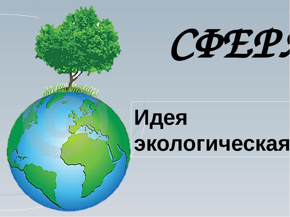 Идея экологическая СФЕРА