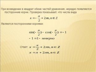 При возведении в квадрат обеих частей уравнения, нередко появляются посторонн