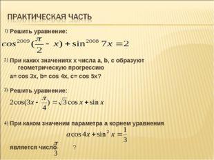 Решить уравнение: При каких значениях х числа а, b, с образуют геометрическую