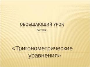 «Тригонометрические уравнения»
