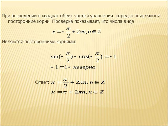При возведении в квадрат обеих частей уравнения, нередко появляются посторонн...