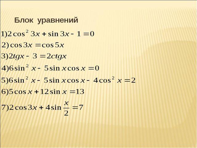 Блок уравнений