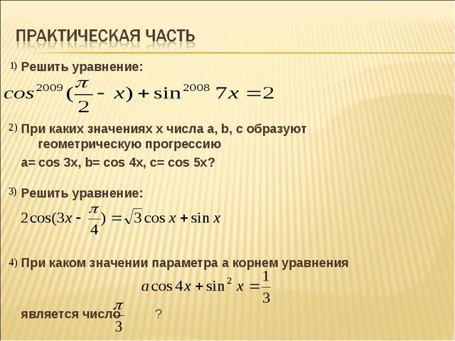 Решить уравнение: При каких значениях х числа а, b, с образуют геометрическую...