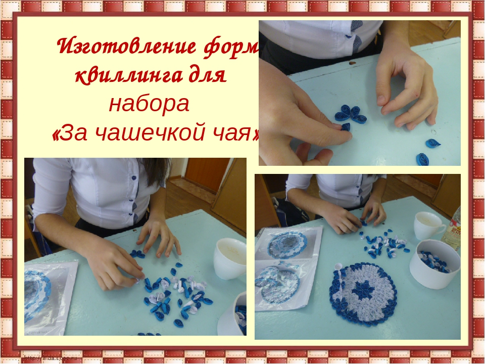 Изготовление форм квиллинга для набора «За чашечкой чая»