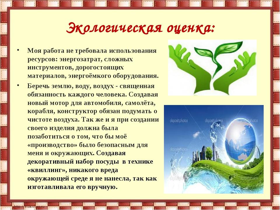 Экологическая оценка: Моя работа не требовала использования ресурсов: энерг...