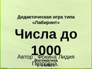 Дидактическая игра типа «Лабиринт» Числа до 1000 Математика 2-3 класс УМК люб