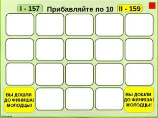 I - 157 II - 159 167 168 178 177 188 187 197 189 207 199 217 200 208 227 228