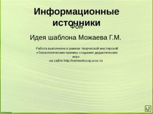 Информационные источники Фон Идея шаблона Можаева Г.М. Работа выполнена в рам