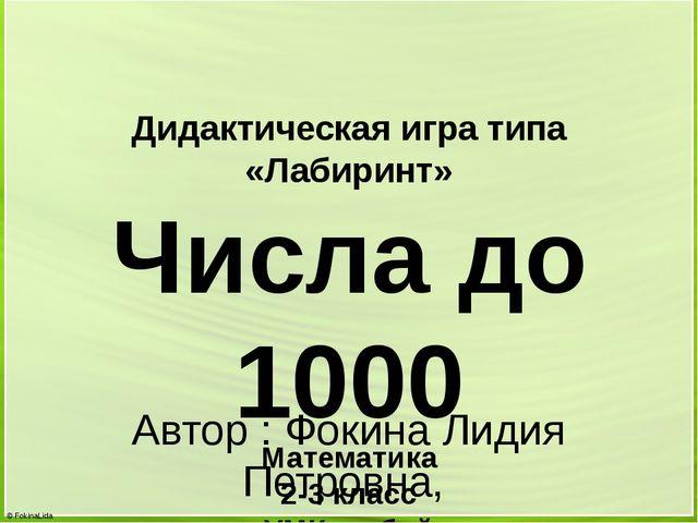 Дидактическая игра типа «Лабиринт» Числа до 1000 Математика 2-3 класс УМК люб...