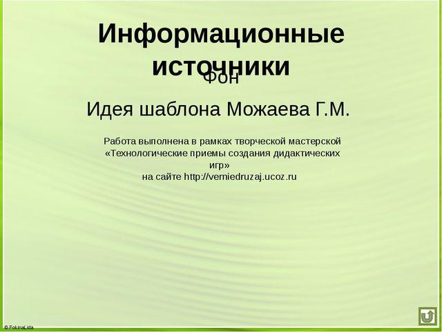 Информационные источники Фон Идея шаблона Можаева Г.М. Работа выполнена в рам...
