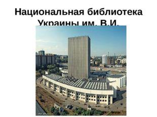 Национальная библиотека Украины им. В.И. Вернадского