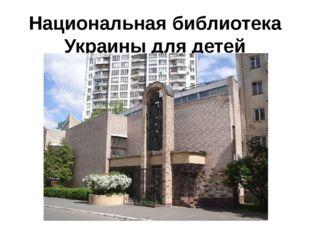 Национальная библиотека Украины для детей
