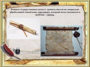 Важные государственные указы и грамоты писали на специально обработанной тонк