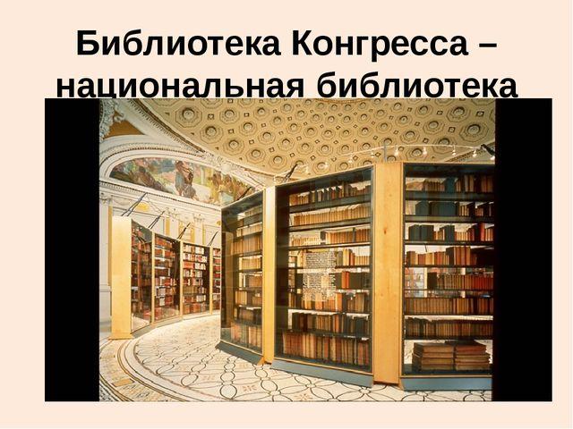 Библиотека Конгресса – национальная библиотека США